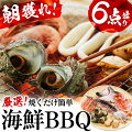 【ふるさと納税】【焼くだけ簡単】女社長厳選海鮮BBQ6点盛