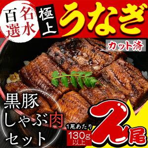 【ふるさと納税】鰻生産量日本一の鹿児島県産!志布志の贅沢★極上カットうなぎ×黒豚しゃぶ肉(合計約1kg)料理長自らさばく良質な国産うなぎを創業20年の秘伝のたれで4回焼き!黒豚特有の