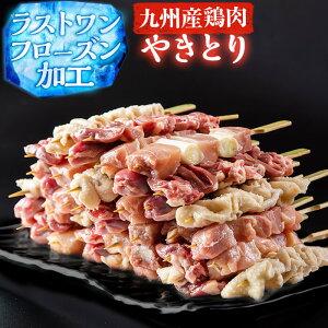 【ふるさと納税】九州産鶏肉使用!鮮度にこだわった国産やきとりバラエティセットスペシャル計40本!ねぎま串・もも串・皮串・砂肝串・ハート串の5種類の焼き鳥セット!便利な小分けパッ