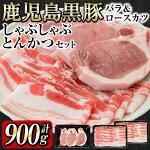 【ふるさと納税】鹿児島県産黒豚しゃぶしゃぶ・とんかつセット(計900g)豚バラ・ロースカツ用A-248
