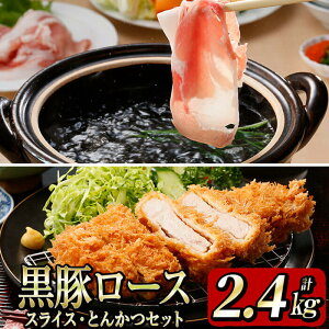 【ふるさと納税】豚の飼養頭数日本一!鹿児島県産黒豚ローススライス・とんかつ用セット 計2.4kg(各300g×4Pずつ)かごしま黒豚は歯切れがよく独特の小味が特徴の豚肉!小分けパックで使いや