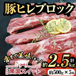 【ふるさと納税】亀川さんの甘熟豚南国スイートヒレブロック計約2.5kg(約500g×5本)雑味が少なく旨みを感じやすい脂が甘い豚肉!高級部位のヒレをお好みの大きさ、厚さにカットできるように