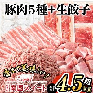 【ふるさと納税】亀川さんの甘熟豚南国スイート(6種・4.5kg超)モモやバラ、カタの豚肉スライスやミンチや角切りに生餃子まで!雑味が少なく旨みを感じやすい柔らか国産ブタ肉!【カミチ