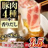 【ふるさと納税】甘熟豚南国スイート6種セット4.5kg以上【カミチク】a8-010