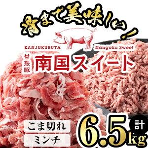 【ふるさと納税】亀川さんの甘熟豚南国スイートこま切れ・ミンチ(合計6.5kg)通常よりも長く飼養することで旨味が熟成!脂の美味しさのみならず骨までおいしいから有名ラーメン店でも使用