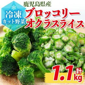 【ふるさと納税】【数量限定】国産冷凍カット野菜(ブロッコリー・オクラスライス)計1.1kg!手作業で食べやすい大きさにカットした料理に使いやすい鹿児島県産冷凍野菜!急速凍結で旬の