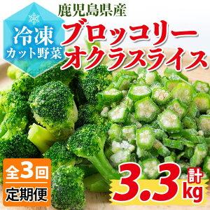 【ふるさと納税】【定期便全3回】【数量限定】国産冷凍カット野菜(ブロッコリー・オクラスライス)計3.3kg(1.1kg×3ヶ月)!手作業で食べやすい大きさにカットした料理に使いやすい鹿児島県