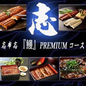 【ふるさと納税】志布志 【鰻】 PREMIUM F-513