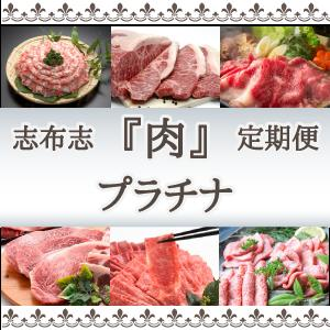 【ふるさと納税】志布志 肉 プラチナコース G-502