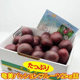 【ふるさと納税】【送料無料】奄美パッションフルーツ2kg詰