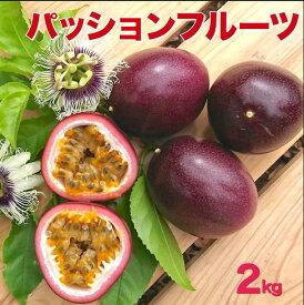 【ふるさと納税】完熟パッションフルーツ2kg