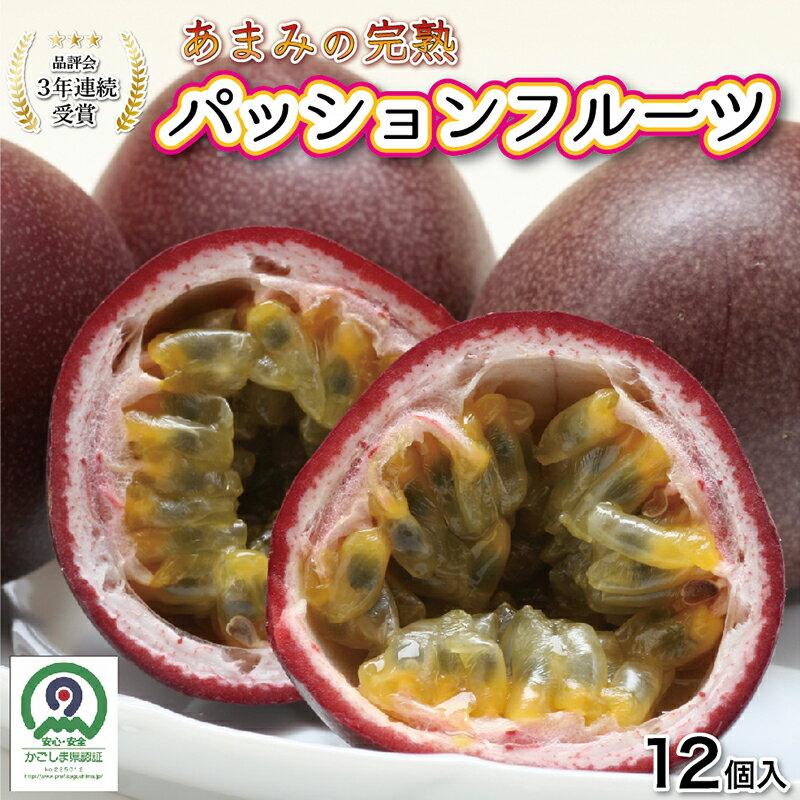 【ふるさと納税】奄美の完熟パッションフルーツ12個入り