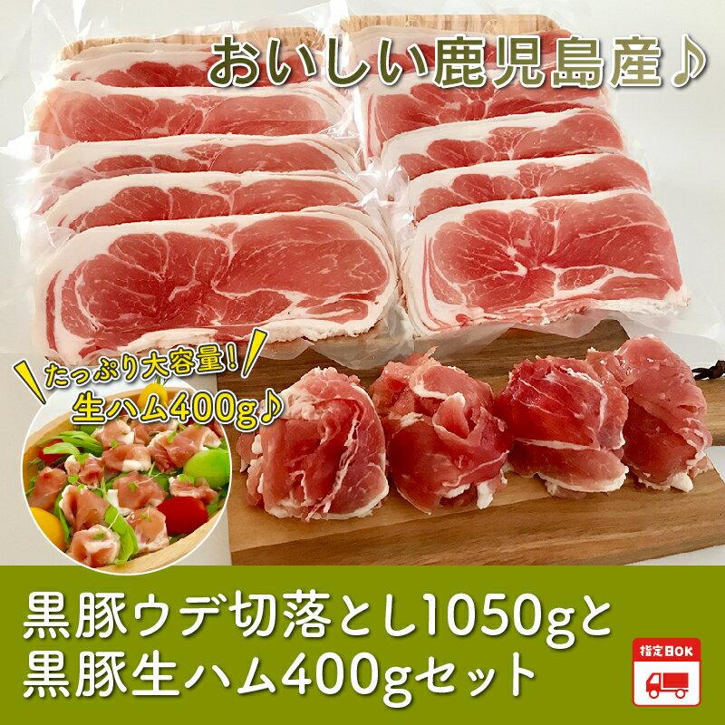【ふるさと納税】黒豚ウデ切落とし1050gと黒豚生ハム400gセット