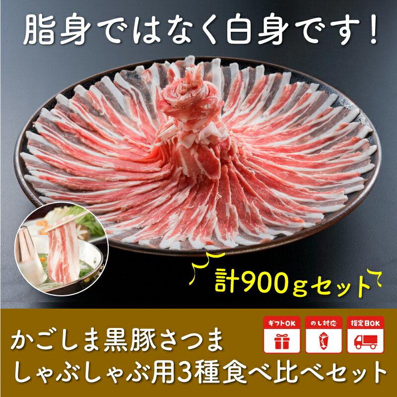 【ふるさと納税】「かごしま黒豚さつま」しゃぶしゃぶ用3種食べ比べ900gセット