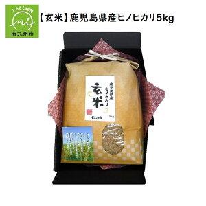 【ふるさと納税】【玄米】鹿児島県産ヒノヒカリ5kg