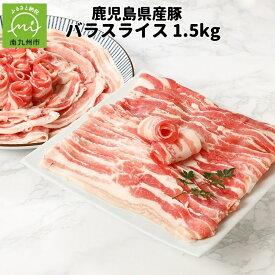 【ふるさと納税】鹿児島産豚バラスライス1.5kg