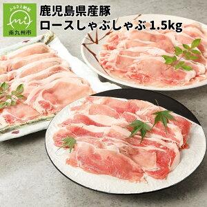 【ふるさと納税】鹿児島産豚ロースしゃぶしゃぶ1.5kg