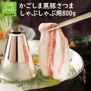 【ふるさと納税】南九州市産かごしま黒豚さつましゃぶしゃぶ用800g
