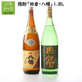 【ふるさと納税】田倉+八幡1.8L