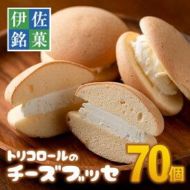 【ふるさと納税】ブッセに虜(とりこ)ボリューム満点70個セット(冷凍)