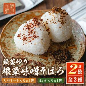 【ふるさと納税】鉄釜炒り根菜味噌そぼろ2袋(大豆ミート入り1袋、ねぎ入り1袋)