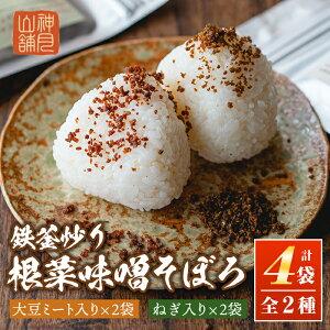 【ふるさと納税】鉄釜炒り根菜味噌そぼろ4袋(大豆ミート入り2袋、ねぎ入り2袋)