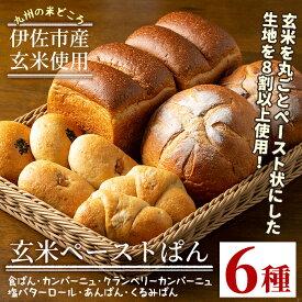 【ふるさと納税】玄米ペーストぱん詰め合せ(全6種・食パン×2斤、他8個) 自社栽培した玄米を使用したパン【やまびこの郷】【A0-06】