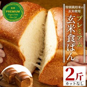 【ふるさと納税】プレミアム玄米食パンセット(1斤×2個入り)