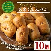 プレミアム玄米くるみパン(10個セット)