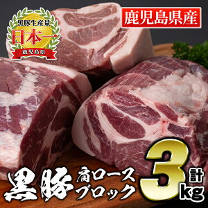 【ふるさと納税】鹿児島県産豚肉!黒豚ブロック肉(肩ロース)約1kg×3ブロック(計3kg)!筋繊維が細く、黒豚ならではのほどよい弾力性、上質な脂肪、甘さ、噛み心地の良さををご家庭で!【財