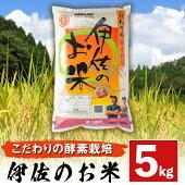 【ふるさと納税】伊佐のお米(5kg)日本の米どころとして有名な伊佐の伊佐米ヒノヒカリ!美味しさを追求したこだわりの酵素栽培【猩々農園】【A0-30】
