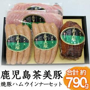 【ふるさと納税】(JA-111) 鹿児島茶美豚!焼豚・ハム・ウインナーセット(計790g)!お茶の成分カテキンやさつまいもを含む飼料を食べて育った豚肉!ギフトにもおすすめ!【JA北さつま】【A0-20