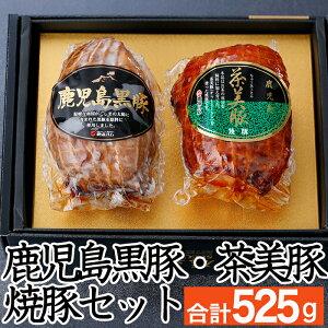 【ふるさと納税】(JA-105) 鹿児島黒豚・茶美豚の焼豚セット(計525g)!人気の黒豚とお茶の成分カテキンやさつまいもを含む飼料を食べて育った茶美豚の焼豚詰め合わせ!ギフトにもおすすめ!