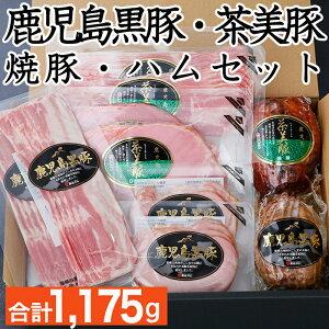 【ふるさと納税】(JA-130) 鹿児島黒豚・茶美豚の焼豚・ハムセット(計1,175g)!人気の黒豚とお茶の成分カテキンやさつまいもを含む飼料を食べて育った茶美豚の詰め合わせ!ギフトにもおすす