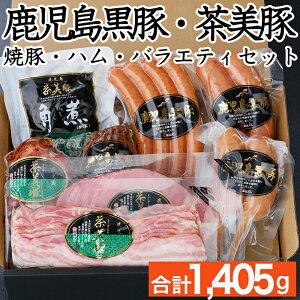 【ふるさと納税】(JA-129) 鹿児島黒豚・茶美豚の焼豚・ハム・バラエティセット(計1,405g)!人気の黒豚とお茶の成分カテキンやさつまいもを含む飼料を食べて育った茶美豚の詰め合わせ!ギフ