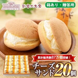 【ふるさと納税】《毎月数量限定》チーズサンド(20個)ブッセ生地にチーズバタークリームをサンドしたお菓子!贈り物・ご進物にも!【新富大生堂】