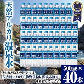 【ふるさと納税】天然アルカリ温泉水ペットボトルセット(500ml×40本)!合計20リットル分のお水♪超軟水でお茶やコーヒーなど素材の味を引き立てます【財宝】