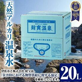 【ふるさと納税】天然アルカリ温泉水(20L×1箱)!ゴミの分別も簡単で注ぎやすいコック式のお水♪超軟水でお茶やコーヒーなど素材の味を引き立てます【財宝】