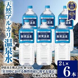 【ふるさと納税】天然アルカリ温泉水ペットボトルセット(2L×6本)!合計10リットル超のお水♪超軟水でお茶やコーヒーなど素材の味を引き立てます【財宝】