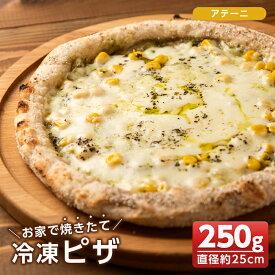 【ふるさと納税】お家で焼きたて冷凍ピザ<アテーニ>(250g×1枚・直径約25cm)フライパンだけで簡単調理!本格ピザをご自宅で!【イサリアンピザマッスー】