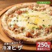 【ふるさと納税】お家で焼きたて冷凍ピザ<イサーノ>(250g×1枚・直径約25cm)フライパンだけで簡単調理!本格ピザをご自宅で!【イサリアンピザマッスー】