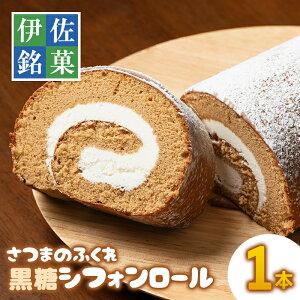【ふるさと納税】伊佐銘菓!さつまのふくれ黒糖シフォンロールケーキ(長さ18cm・1本) 【ケーキハウストリコロール】