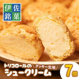 【ふるさと納税】伊佐銘菓!トリコロールのシュークリーム<クッキー生地>(7個)【ケーキハウストリコロール】