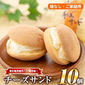 【ふるさと納税】《毎月数量限定》ご家庭用チーズサンド(10個・箱なし)ブッセ生地にチーズバタークリームをサンドしたお菓子!【新富大生堂】