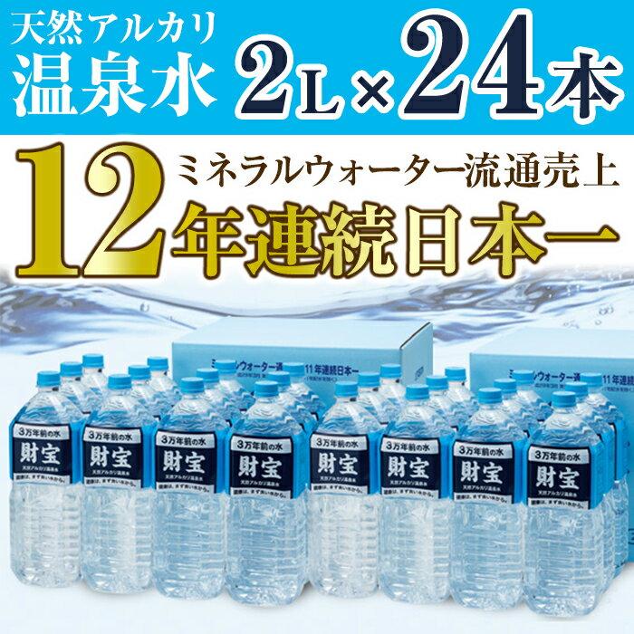 【ふるさと納税】天然アルカリ温泉水財宝2L×24本(12本入り×2箱)【財宝】