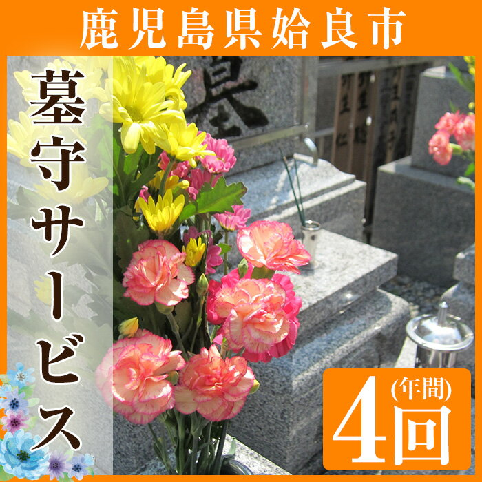 【ふるさと納税】墓守サービス 4回【姶良市社会福祉協議会】