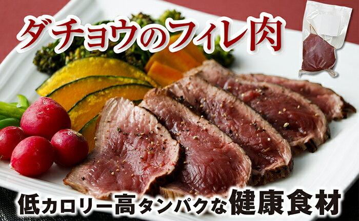 【ふるさと納税】鹿児島県産ダチョウのフィレ肉 約800g【財宝】