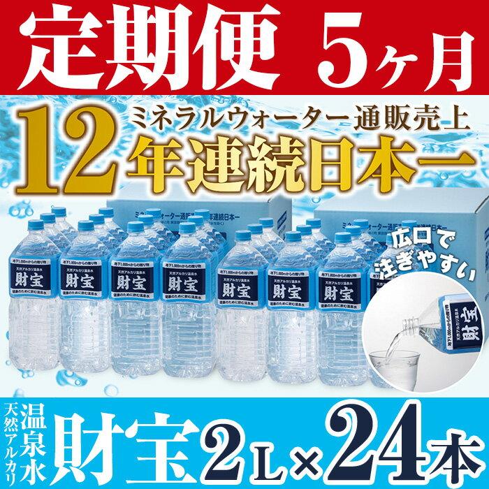 【ふるさと納税】【5回定期便】日本一売れている天然アルカリ温泉水2Lペットボトル×24本【財宝】
