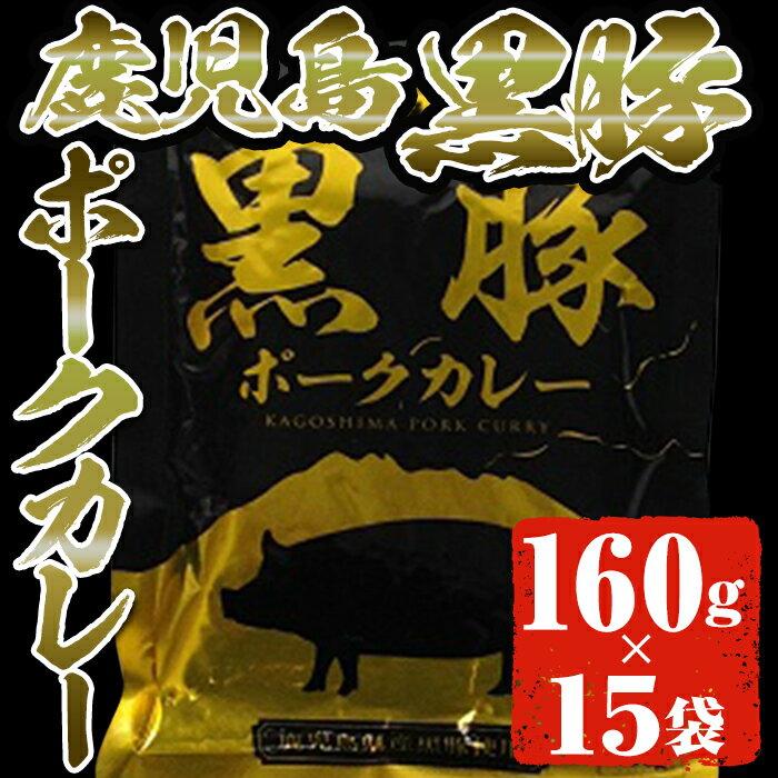 【ふるさと納税】鹿児島県産黒豚使用!鹿児島黒豚ポークカレー 甘辛と中辛の中間の食べやすい味! (160g×15袋)【屋久屋】