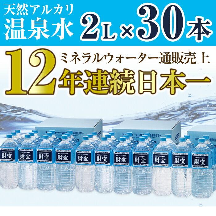 【ふるさと納税】日本一売れている天然アルカリ温泉水2L×30本!ミネラルウォーター 飲料水【財宝】